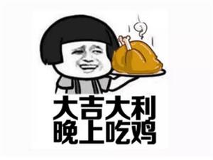 """今天你""""吃鸡""""了嘛"""