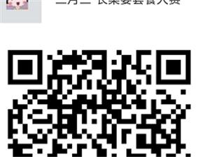 """2018年""""三月三""""�L桌宴套餐大�海��"""