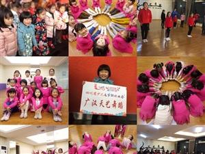 广汉天艺舞蹈学校,本校开设有幼儿启蒙班~成人舞蹈~少儿舞蹈~