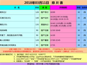 嘉峪关文化数字影城2018年03月11日排片表
