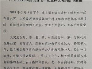关于富顺县福善镇发生一起森林火灾的情况通报