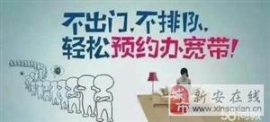 洛阳联通光纤宽带【最新活动】