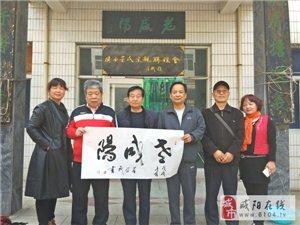首届《老咸阳》论坛在我市举行