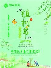 【阳光瑞苑】植树节