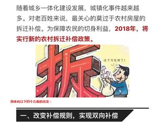 光山��F一大批拆�w暴�l�簦�2018年拆�w�a��政策大�{整了!