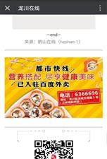龙川在线房产频道黄金广告位招商