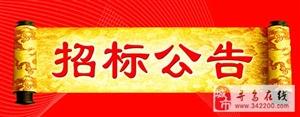 招标公告:X546线(原X401)寻乌黄沙至留车段路面大中修工程