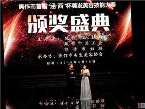 焦作市'涵 西'杯美发美容大赛在市电视台一号演播厅举行颁奖仪式