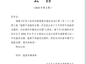 兴文县公安局交通管理大队车辆报废公告(2018年第2期)