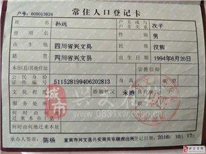 寻人:兴文24岁男子疑似在广东被卖工,请老乡们帮帮忙。