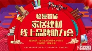 临潼首届家居建材线上品牌助力会开始报名了!让品牌家喻户晓!