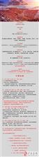 【清明自驾】4月5日开启泸州―佛国色达环线4日自驾游(泸州出发)