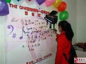 张家川The ONE智能钢琴教室让您的孩子快乐学琴,在这里放飞音乐梦想