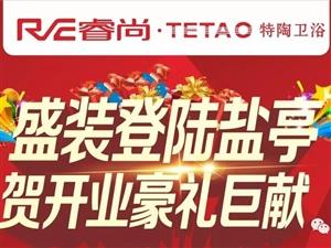 喜讯|盐亭又一家品牌旗舰店盛装登陆恒都,开业在即豪礼惊喜不断!!