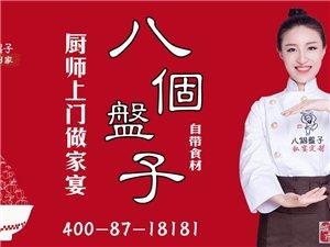 南京私宴定制 八个盘子 让您吃自己最爱吃的