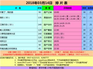 嘉峪关文化数字影城2018年03月14日排片表