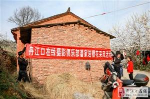 丹江口在线摄影俱乐部潘家岩采风活动纪实