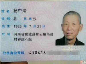 寻找走失老人杨中法,家人很担心,希望大家积极传递,谢谢。
