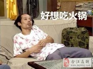 在合江想成为一个胖子,是件很轻松的事!