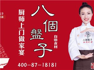 南京高端私宴 八个盘子 认真烹饪高端服务