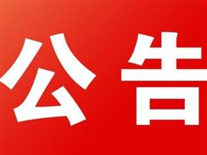 霍邱县城关镇人民政府迁坟公告