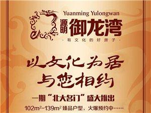 源明・御龙湾首期 102-139�O臻品户型火爆预约中......