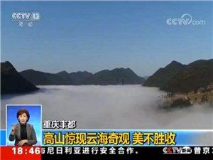 丰都云海火爆全国啦!央视三个频道同时播出绝美景色