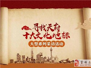 @富顺人,寻找天府十大文化地标投票啦!速来为富顺文庙扎起!