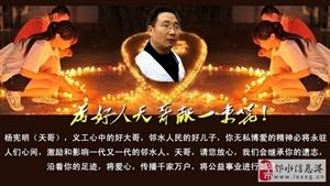 3.18纪念杨宪明同志逝世八周年祭奠活动召集