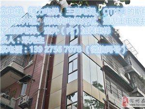 茂名加装电梯,旧楼加装电梯,室外加装电梯,茂名电梯公司,茂名加建电梯