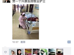 为兴康医院一个护士妹妹传播正能量