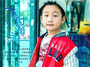 朱浩天单曲《飞过海洋》