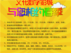 嘉峪关文化数字电影城2018年3月16日排片表