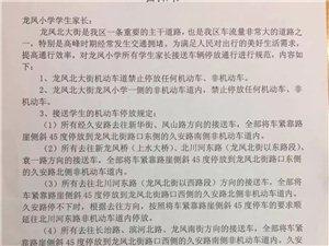 离石:规范龙凤小学接送车辆停放通行告知书