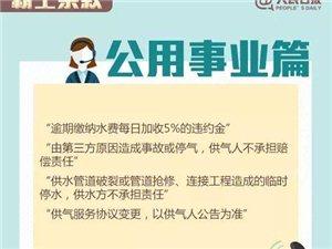 """@所有人:对于这八类""""霸王条款"""",遇到后直接打12315投诉!"""