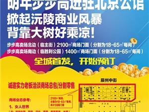 明年步步高即将开业   北京公馆门面涨价五级跳