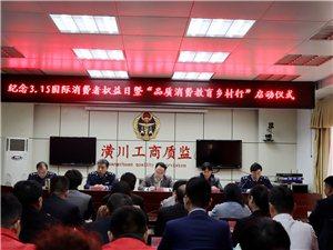 潢川县纪念3.15国际消费者权益日现场活动丰富多彩