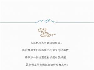 时尚盘锦3月15日街拍-韩范男友力十足,撩倒迷妹【九号摄影工作室】