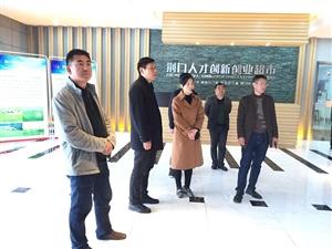 襄阳市襄州区一行领导来荆门人才超市参观学习