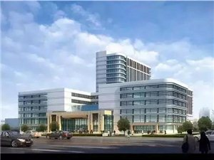 临泉这9所医院将开建,惠及百万临泉人......