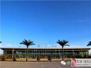 西宁-德令哈往返航班每周加密至13班