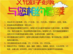 嘉峪关文化数字影城2018年03月17日排片表