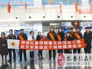 扎旗造血干�胞捐�I志愿者��小磊赴京捐�I