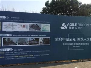 雅居乐荥阳老城项目启动,城区改造、文化保护一个不落