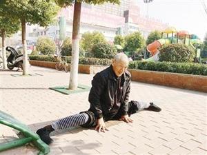 压腿、劈叉……70岁大爷高难度动作惊呆路人