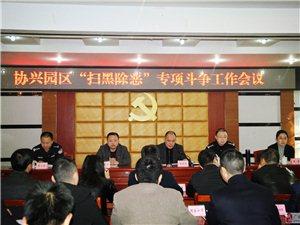 """广安协兴园区开展""""扫黑除恶""""专项斗争"""
