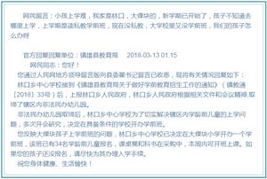 镇雄网县长信箱信访问题在3月15日得到集体回复、看看有你的问题吗