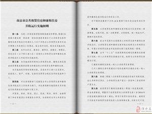南京市公共租赁住房和廉租住房并轨运行实施细则