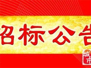 寻乌县文峰乡涵水片区废弃矿山综合治理与生态修复工程EPC设计施工总承包中标公示