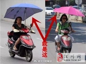 围剿会杀人的遮阳伞,汉川警方即将展开专项行动